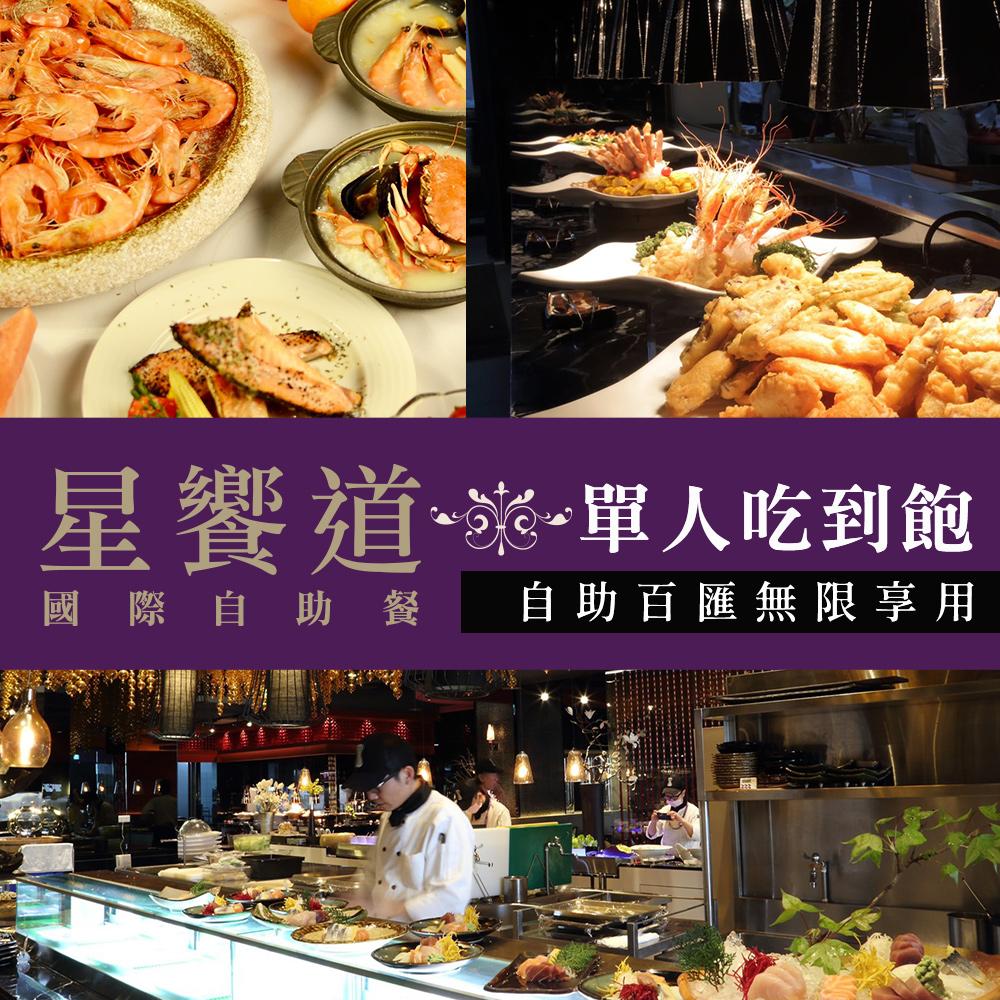 台中-星享道酒店(星饗道國際自助餐)  平假日早餐/午餐/晚餐吃到飽