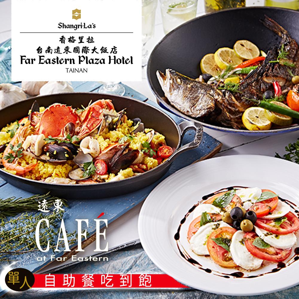 台南-香格里拉遠東國際大飯店  遠東Caf'e-單人自助餐吃到飽