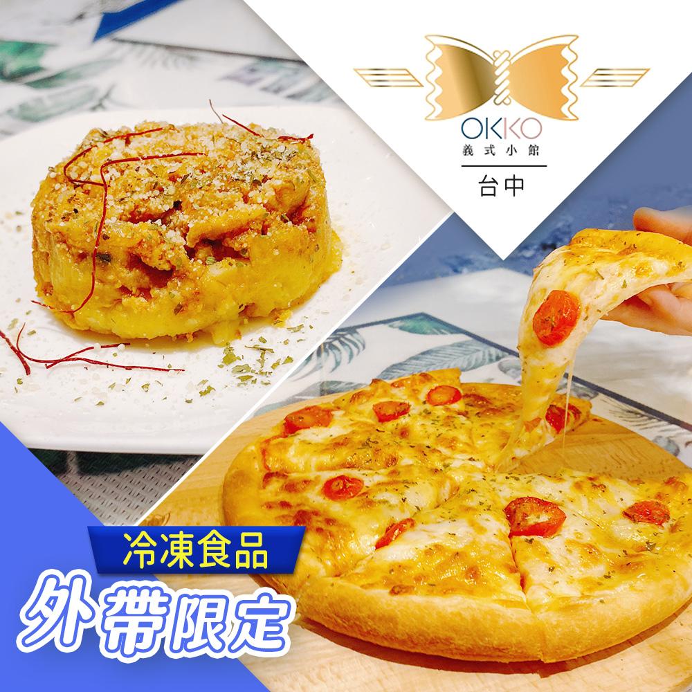 台中-okko義式小館| 外帶限定-冷凍食品(享樂券)