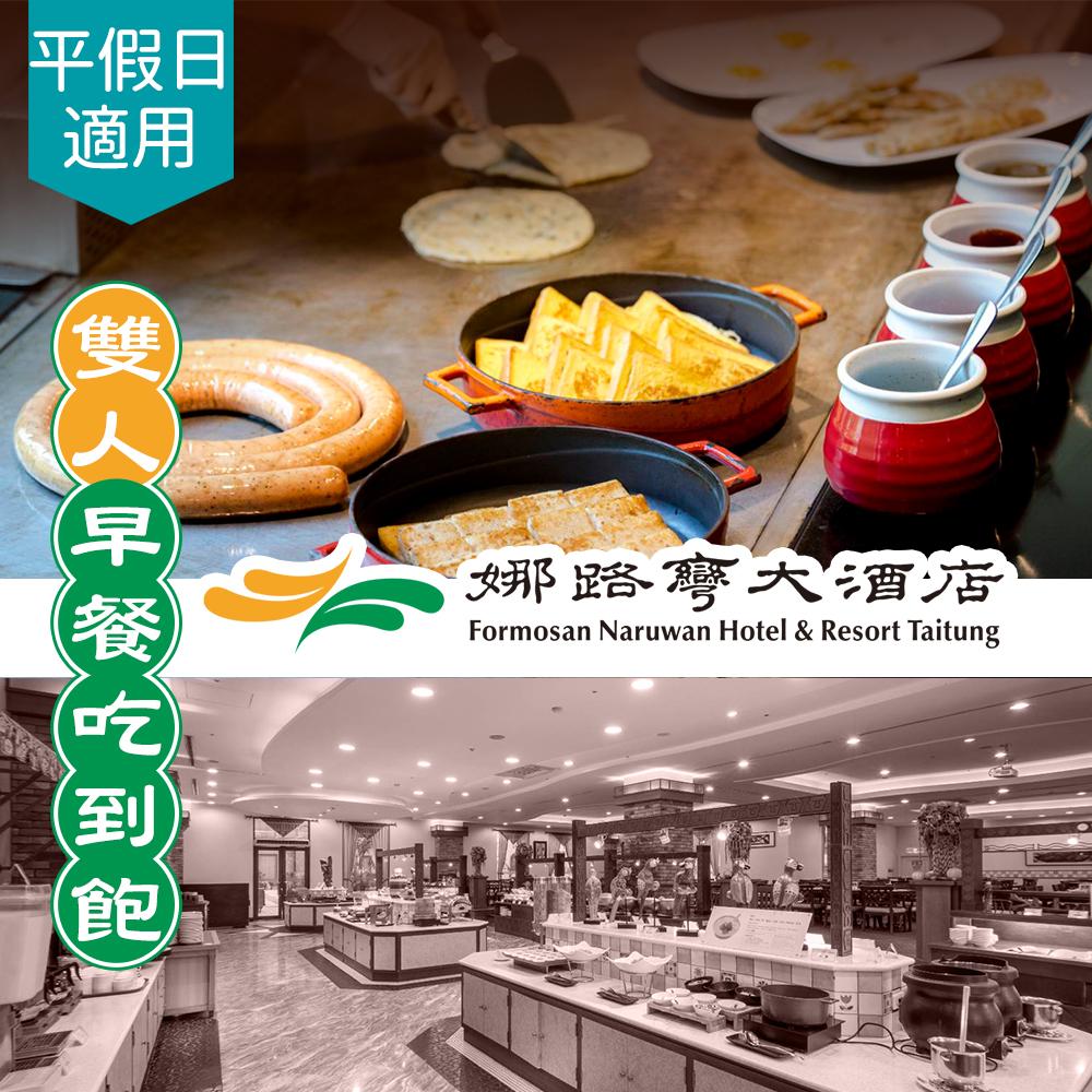 台東-娜路彎大酒店  雙人活力早餐吃到飽(享樂券)
