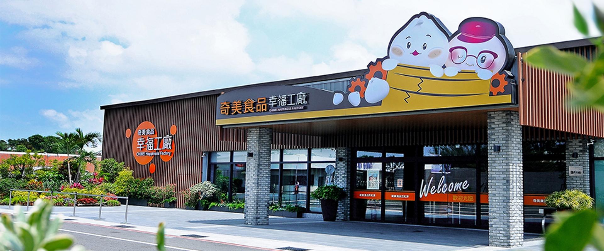 台南-奇美食品幸福工廠| 燒包子品牌形象館門票