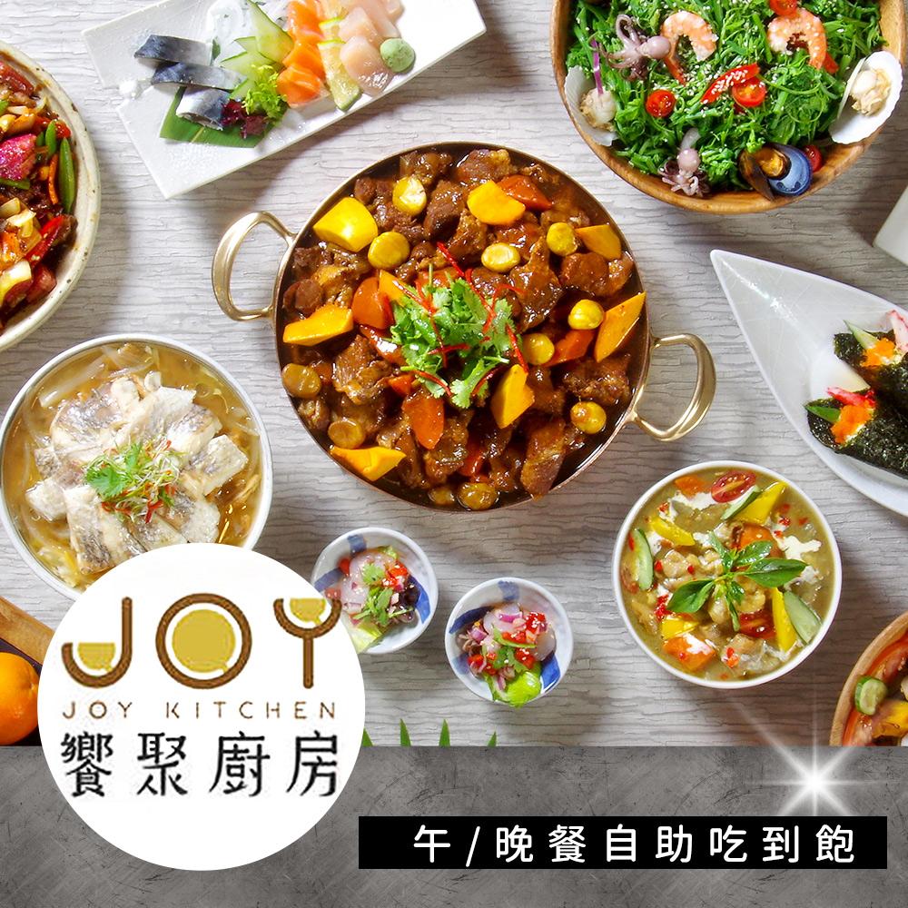 台北-饗聚廚房  私推獨享美食,饕饗美味無限大吃到飽(享樂券)