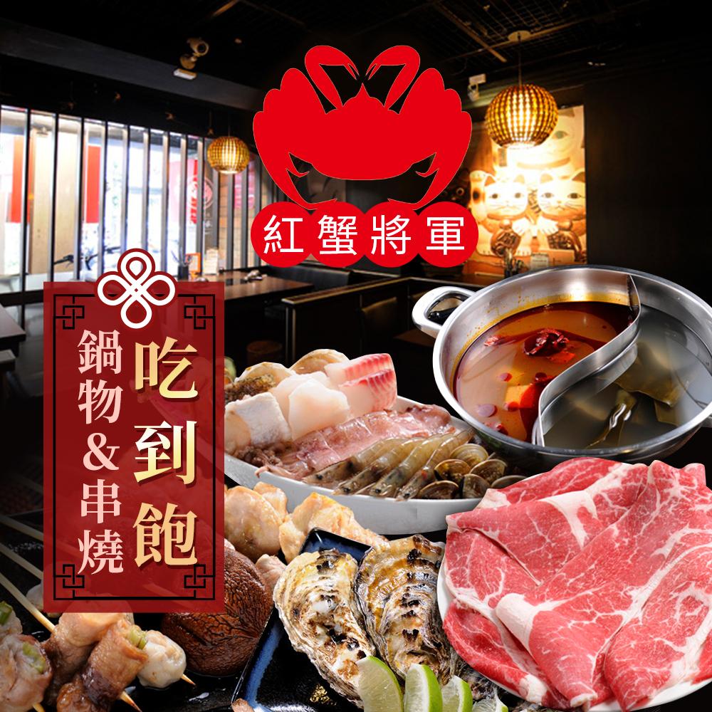 台北-紅蟹將軍  鍋物饗宴&串燒吃到飽