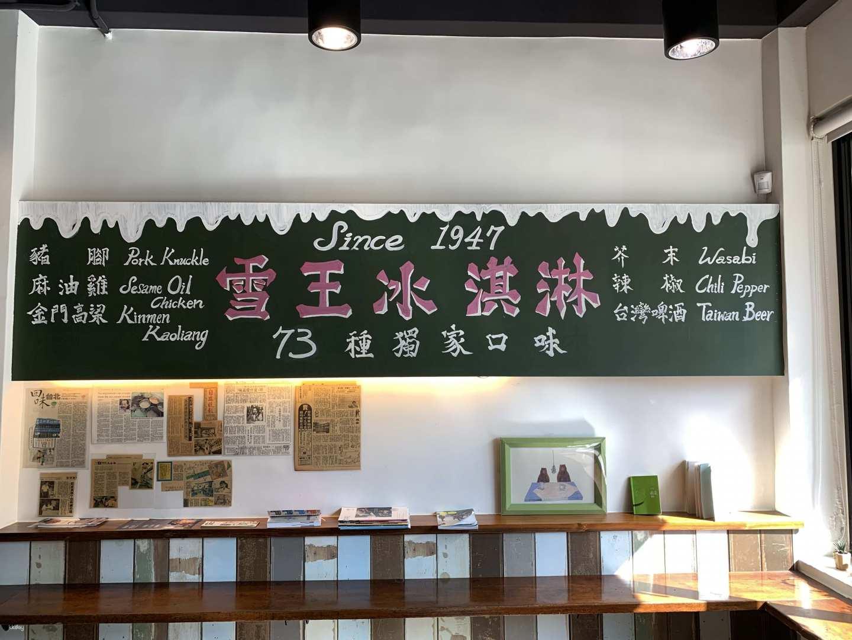 台北-雪王冰淇淋 Snow King  餐券