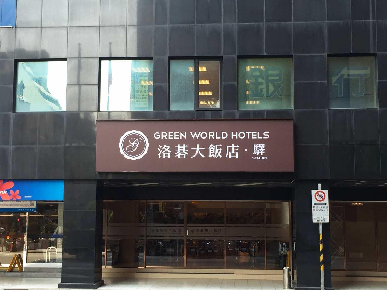 台北-洛碁大飯店驛館| 一泊三食,15晚居家檢疫專案,保證浴缸房,入住即贈個人溫度計