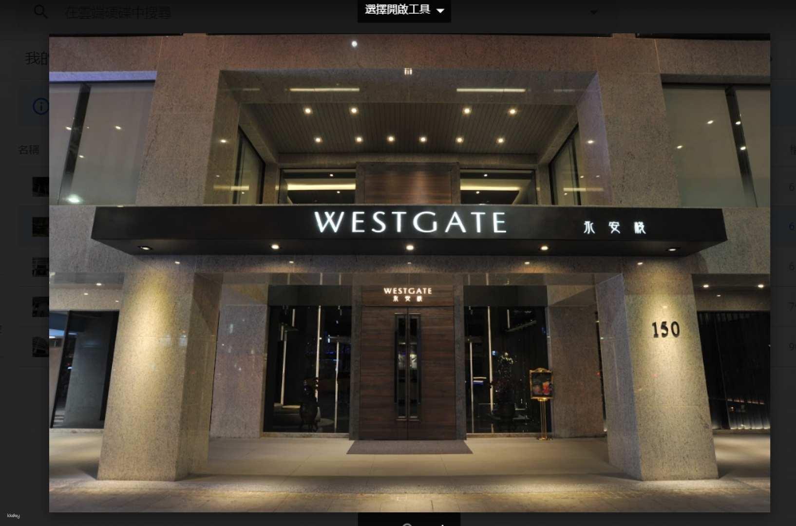 台北-(防疫旅館)WESTGATE HOTEL 永安棧| 居家檢疫專案| 一泊三食